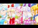 Eiga HUGtto! Precure♡Futari wa Precure: All Stars Memories PV 1