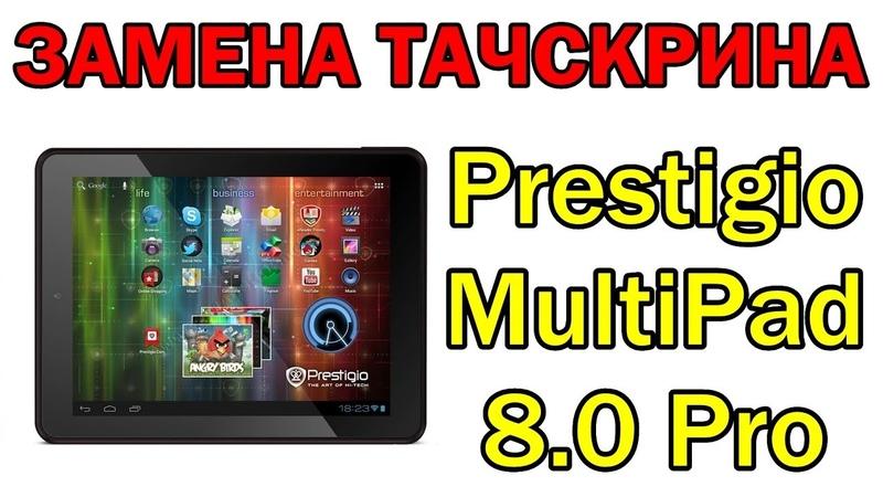 Планшет Prestigio MultiPad 8.0 Pro замена тачскрина