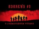 RDRNEWS 3: Пара слов о геймплейном ролике