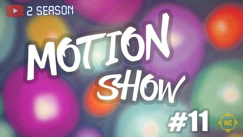 Motion Show 11 | Сходка самперов, функция премьеры и другие новости