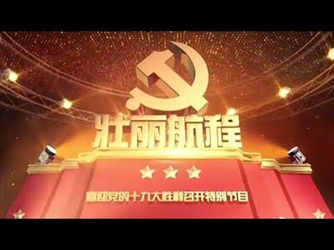《壮丽航程》 喜迎党的十九大胜利召开特别节目