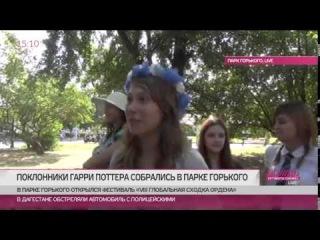 Сходка поклонников Гарри Поттера в парке Горького 2014 ( Прямое включение телеканала Дождь )