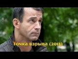 Точка взрыва 2013 Остросюжетный русский фильм, смотреть онлайн