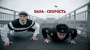 DAVA Скорость Cover Prod by Yusubov