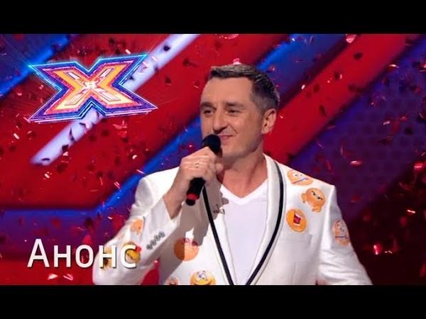 Дядя Жора на сцене шоу Х фактор Х фактор 9 Смотрите 27 октября
