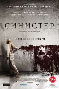 Синистер / Sinister (2012) смотреть онлайн