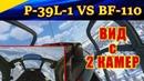 Аэрокобра P-39L-1 VS стрелок Петрович BF-110 (вид с 2 камер)
