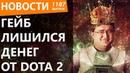 Гейб лишился денег от DOTA 2 Новости