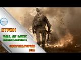 Call of Duty - Modern Warfare 2 STREAM #2