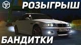 РОЗЫГРЫШ БАНДИТКИ! BMW M3 E46! (RPBox)