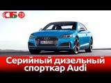 Дизельный спорткар Audi для дорог общего пользования | видео обзор авто новостей 19.04.2019
