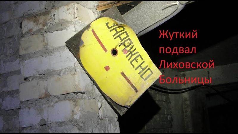 Лиховская больница. Часть2. Подвал и бомбоубежище.