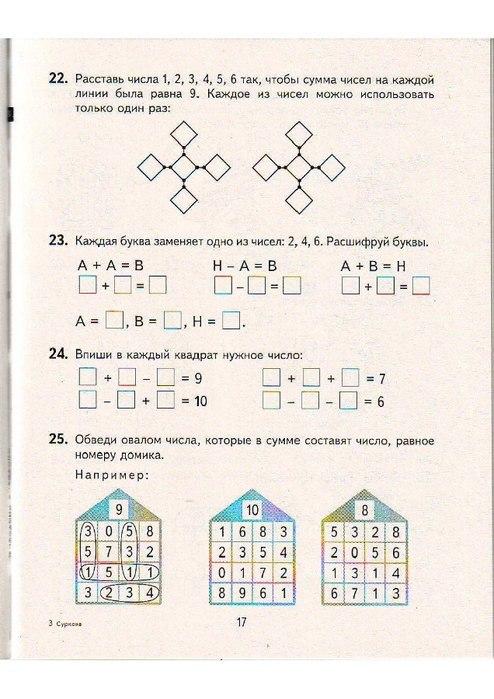 Задание во иду лето 2 класс гдз математика на