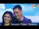 Зинира Ризат Хыянэт 240 X 426 mp4