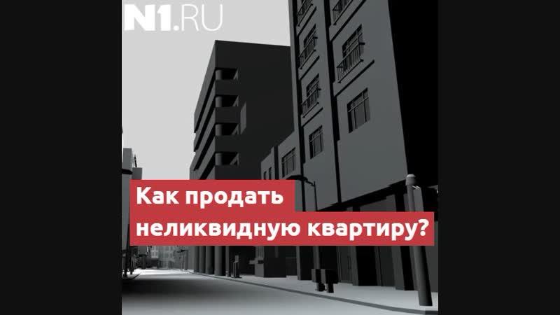 Как продать неликвидную квартиру в Челябинске