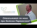 Моторные флюктуации и застывание при болезни Паркинсона Отказывают ли ноги при болезни Паркинсона