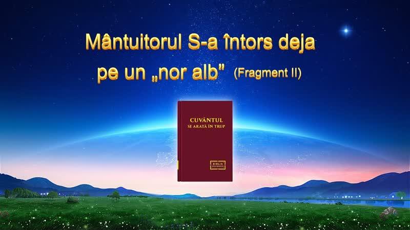 """O lectură a cuvântului lui Dumnezeu """"Mântuitorul S-a întors deja pe un «nor alb»"""" (Fragment 2)"""