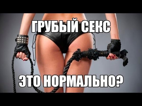 Сексология. Сексуальные расстройства, патологии. Девушка хочет унижений, секса по принуждение. Изнасилование по согласию, БДСМ.