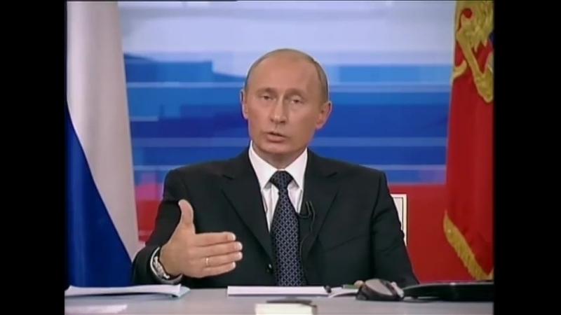 Мы верим Путину