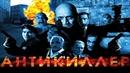 Антикиллер [1 серия] (2002) - боевик