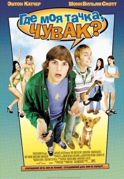 Где моя тачка, чувак (2000)