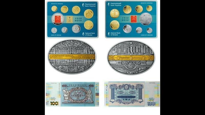 годовой набор монет 2018 Украины набір України Киев Київ Севастополь 5 гривен 100