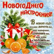 Зима Декабрь Новый год Пожелания Позитив