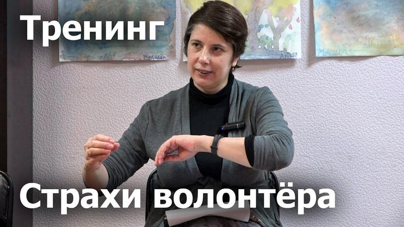 Лидия Алексеевская-Тренинг «Дом с привидениями страхи волонтёра»