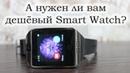 SENBONO Q18. Очень дешёвый Smart Watch