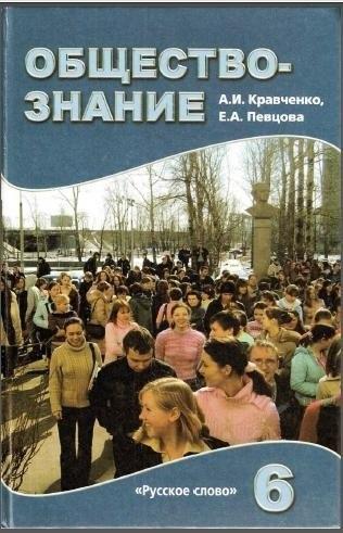 учебник обществознание 7 класс кравченко читать онлайн