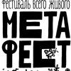 МЕТАФЕСТ - 23-24 августа