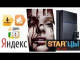 STAR'цы Live - Яндекс, Телекинез, PlayStation 4