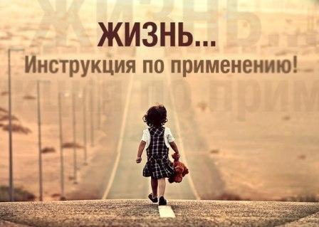 ИНСТРУКЦИЯ К ЖИЗНИ :