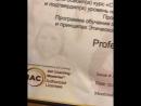 Сертификат IAC