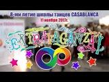 2017-11-11 8-летие школы танцев CASABLANCA , Поздравление от Девочек Лето