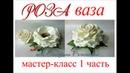 20. Роза ваза Мастер-класс 1 часть