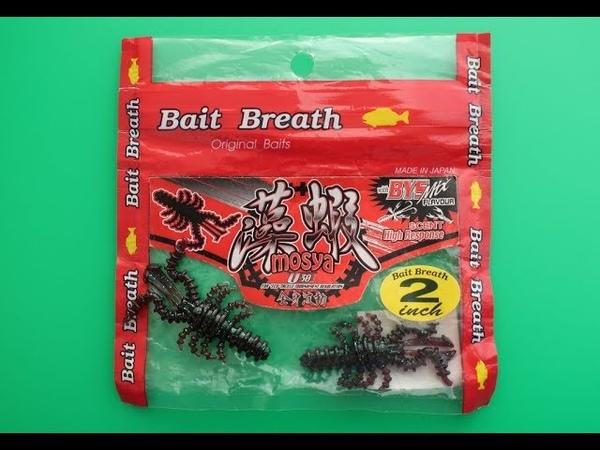 Видеообзор силиконовой приманки Bait Breath Mosya по заказу Fmagazin