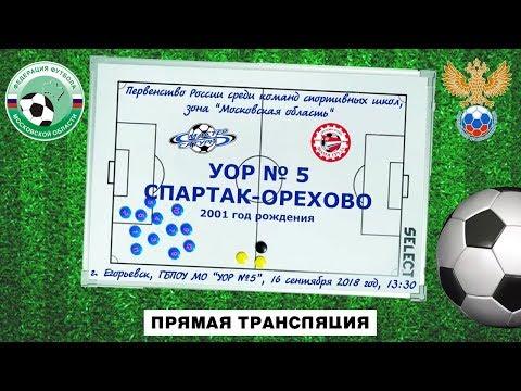УОР № 5 2001 СШ Спартак Орехово 2001