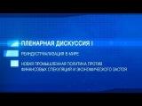 Московский Экономический Форум II ПД1