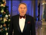 Новогоднее поздравление Президента Казахстана 2014