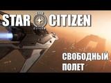 Star Citizen - Свободный полет