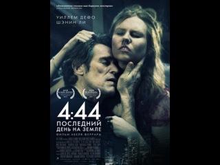«4:44. Последний день на Земле» (2011) - Драма, Фантастика