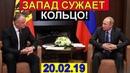 МОСКВА на РАСПУТЬЕ 20 02 19 ЗАПАД СУЖАЕТ КОЛЬЦО ВОКРУГ РОССИИ