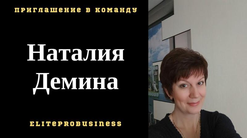 Приглашение в бизнес команду EliteProBusiness от Наталии Деминой