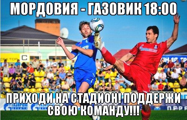 немного о футболе и о спорте в Мордовии (продолжение 2) - Страница 11 FfSDj3JnVt0