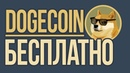 как заработать Dogecoin Бесплатно