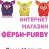 "Интернет-магазин ""Фёрби-Furby"""