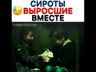 Icerde - Внутри Мерт и Мелек - Mert ve Melek
