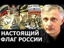 Исторически верный флаг России. Аналитика Валерия Пякина.