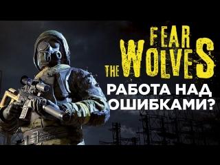 Бета Fear the Wolves — кривой баттл-рояль про STALKER